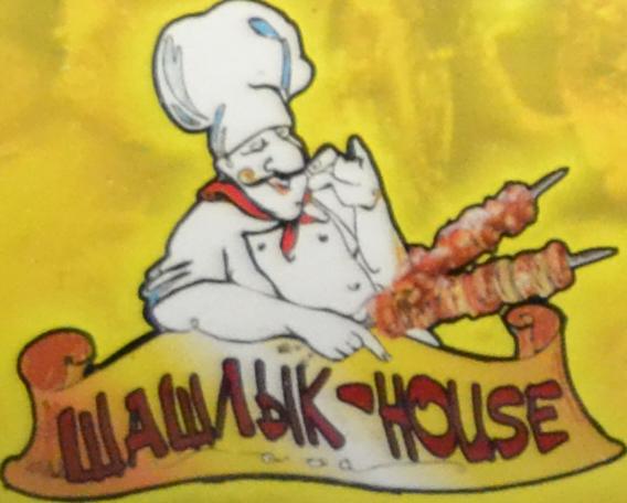Шашлык-House